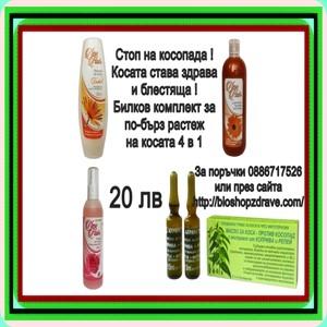 Билков комплект за здрава и блестяща коса против косопад - 4 продукта. Цена 20 лева